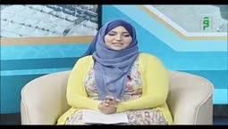 مجلة المرأة المسلمة  -الحلقة 7-  تقديم ياسمين العشري ومي  مشالي