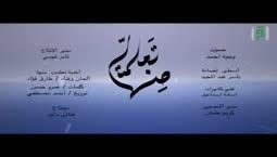 تعلمت منها  - الحلقة9-  فاطمة النبوية بنت الحسين ج3 -  الدكتورة إلهام شاهين