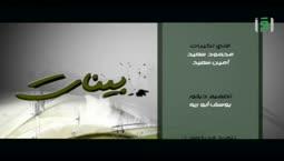 بينات الجزء الثاني -  الحلقة17  -   الدكتورة بيان طنطاوي