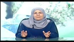 بينات الجزء الثاني -  الحلقة 21   - الدكتورة بيان طنطاوي