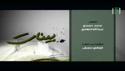 بينات الجزء الثاني -  الحلقة10 -  الدكتورة بيان طنطاوي