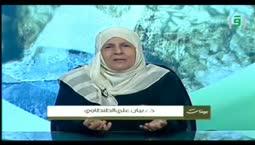 بينات الجزء الثاني  - الحلقة4   - الدكتورة بيان طنطاوي