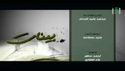 بينات الجزء الثاني  - الحلقة3 -   الدكتورة بيان طنطاوي