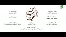 من حياة النبي - لا عنصرية في الإسلام -  تقديم الشيخ العلامة محمد عبد الباعث