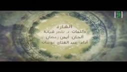 الزواج ج2  - عطر السنة  - الدكتور محمد راتب النابلسي
