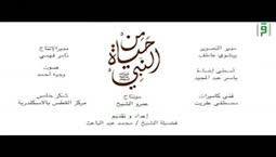من حياة النبي - إثم الغيبة - تقديم الشيخ العلامة محمد عبد الباعث
