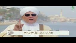 من حياة النبي -  أثر ذكر الله في حياة الإنسان  - تقديم الشيخ العلامة محمد عبد الباعث