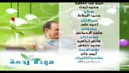 مودة ورحمة  - العقم  -  الدكتورة عبلة  لكحلاوي
