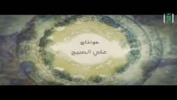 عطر السنة - الرفق ج1- الدكتور محمد راتب النابلسي