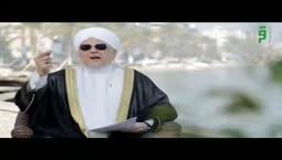من حياة النبي -  حلم رسول الله  - الشيخ العلامة محمد عبد الباعث