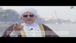 من حياة النبي -  الله أعز وأغلى -  تقديم الشيخ العلامة محمد عبد الباعث