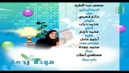 مودة ورحمة   -البيت السعيد  - الدكتورة عبلة الكحلاوي