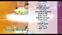 مودة ورحمة -  الحماة  - الدكتورة عبلة الكحلاوي