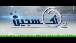 أكسجين ج3 -  الحلقة 4 - تقديم نور الدين زكارنة