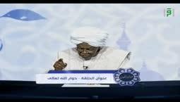عرائس المعاني -  حوار الله تعالى   - الصافي جعفر