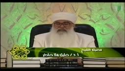 وحي من السنة - وجوب طاعته بعد وفاته لأنه رسول الله ج1-  تقديم الشيخ خليل ملا خاطر