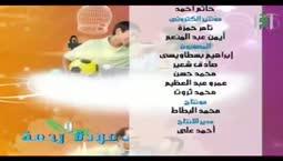 مودة ورحمة -  القوامة -  الدكتورة عبلة الكحلاوي