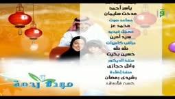 مودة ورحمة  - االخلافات الزوجية  -  الدكتورة عبلة  لكحلاوي