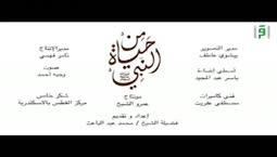 من حياة النبي  - سماحة خلقه  ﷺ - تقديم الشيخ العلامة محمد عبد الباعث
