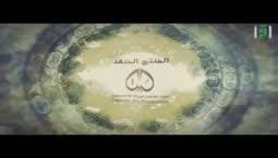 عطر السنة  - الحلقة 1 -  الصبر ج1 - الدكتور محمد راتب النابلسي