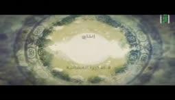 عطر السنة  - الأمر بالمعروف والنهي عن المنكر ج2 - الدكتور محمد راتب النابلسي