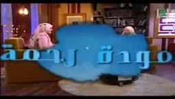 مودة ورحمة  - المرأة والبزنس -  الدكتورة عبلة الكحلاوي