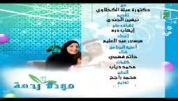 مودة ورحمة - الخلع  -  الدكتورة عبلة الكحلاوي