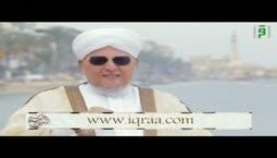 من حياة النبي  - أثر المدارة في تأليف القلوب -  تقديم الشيخ العلامة محمد عبد الباعث