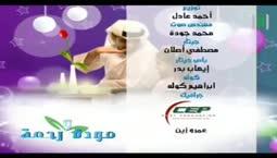 مودة ورحمة  - أنا وجيراني-  الدكتورة عبلة الكحلاوي
