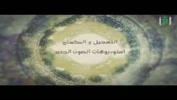 عطر السنة  - حرمة الدماء ج2 - الدكتور محمد راتب النابلسي