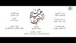 من حياة النبي  - اكلفوا من الأعمال ما تطيقون -  الشيخ العلامة محمد عبد الباعث
