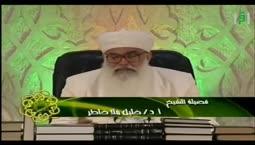 وحي السنة النبوية -  الأدلة من القرآن ج1-   تقديم الشيخ خليل ملا خاطر