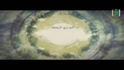 عطر السنة -  صلة الأرحام ج1 -  الدكتور محمد راتب النابلسي