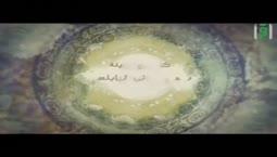 الظلم ج1  - عطر السنة -  الدكتور محمد راتب النابلسي