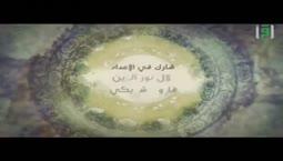 عطر السنة  - حسن الخلق ج2 -الدكتور محمد راتب النابلسي