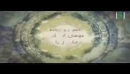 عطر السنة  - الولاية ج2  -الدكتور محمد راتب النابلسي