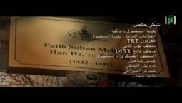 محمد الفاتح -  الجزءالثاني