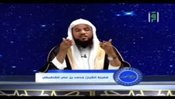 مواقع النجوم  - سورة البقرة ج5  - الشيخ محمد الشنقيطي