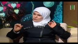 قلوب حائرة_الرزق الحلال _ الدكتورة رفيدة حبش