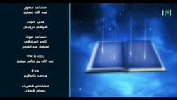 مواقع النجوم  -  سورة آل عمران ج3 - محمد الشنقيطي