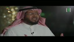 فلنتدبر - الحلقة 16- سر التمكين - تقديم خالد عبد الكاف