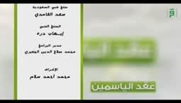 عقد الياسمين -  المخدرات -  تقديم وائل باداوود والإستاذة إعتدال إدريس
