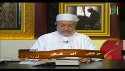 الإتقان لتلاوة القرآن - من آية 176 سورة النساء إلى آية 2 من سورة المائدة  - الدكتور أيمن رشدي سويد