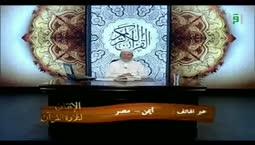 الإتقان لتلاوة القرآن -  سورة المائدة من الآية 65 إلى 70 - الدكتور أيمن رشدي سويد