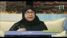 كيف تتم المعاكسات في  مجتمعاتنا  العربية - عقد الياسمين - الدكتور نبيل حماد