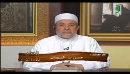 """الإتقان لتلاوة القرآن """"الآيات من 24 26 سورة النساء"""""""