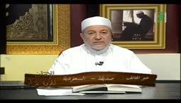 الإتقان لتلاوة القرآن  -  سورة المائدة من الآية 18 إلى 23 -  منظومة المفيد في التجويد