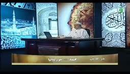 الإتقان لتلاوة القرآن -  سورة الأنعام من19 إلى 27 -  الدكتور أيمن رشدي سويد