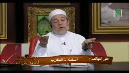 سورة النساء من آية 106 إلى 113 - الإتقان لتلاوة القرآن -  منظومة المفيد في التجويد
