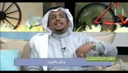 عقد الياسمين  الحروف العربيزية